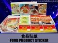 Food & Beverage Sticker