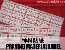 Praying Material Label